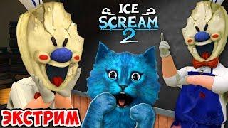 🍦 ICE SCREAM 2 ЭКСТРЕМАЛЬНЫЙ РЕЖИМ ДЕЛАЮ КОНЦОВКУ против ПРОДАВЦА МОРОЖЕННОГО МОРОЖЕНЩИК РОД