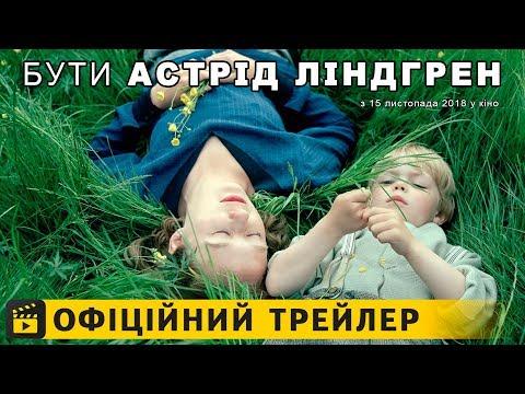 трейлер Бути Астрід Ліндгрен (2018) українською