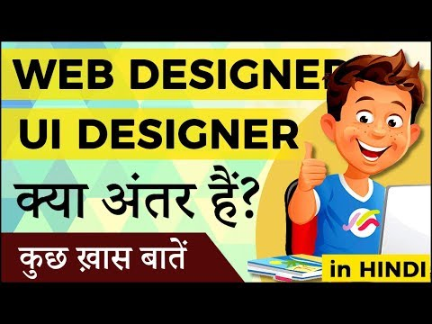 The Difference between Web Designer and UI Designer (in Hindi)