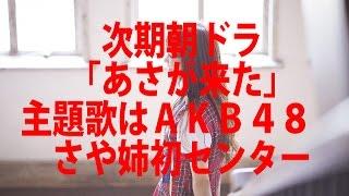 次期朝ドラ「あさが来た」主題歌はAKB48 さや姉初センター スポニ...
