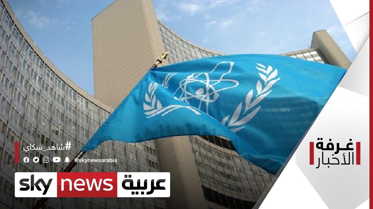 الوكالة الدولية للطاقة الذرية.. دورها محوري | #غرفة_الأخبار  - نشر قبل 52 دقيقة