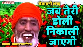 चेतावनी शब्द ~जब तेरी डोली निकाली जाएगी ! गायक भक्त रामनिवास Jab Teri Doli Nikali Jayegi
