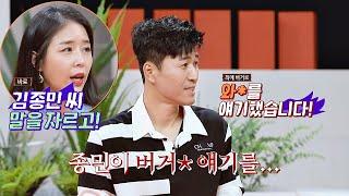 말실수투성이 김종민(Kim Jong-Min), 행사는 무조건 신지(sinji)와 함께↗ 악플의 밤(replynight) 5회