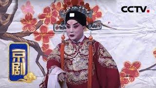 《CCTV空中剧院》 20190608 京剧《打金枝》| CCTV戏曲