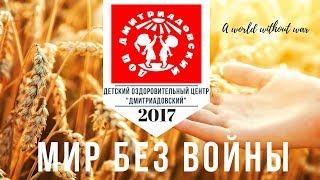 Мир без войны - ДОЦ Дмитриадовский