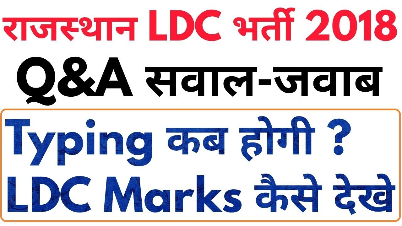 Rajasthan LDC 2018 Typing Test कब होगा | RSSB LDC 2018 Marks कैसे देखे
