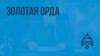 Золотая Орда. Видеоурок по истории России 6 класс