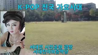섹시 스타 가수 진영심 /도련님 / 문연주 / K- pop 전국 가요시대 /서대전야외음악당 /대한예술인협회  대전시지회