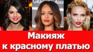 видео Макияж под красное платье. Как не ошибиться?