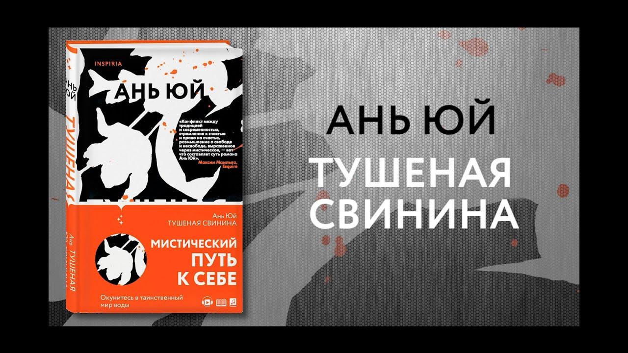 Видеообращение Ань Юй, автора «Тушеная свинина»