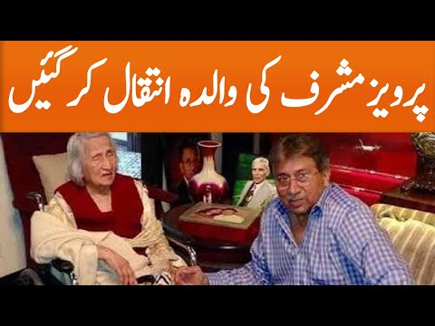Mother of Pervez Musharraf passes away in Dubai