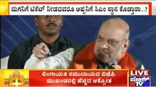 'Party Is Important To Us Than Your Son'   Amit Shah Warns BS Yeddurappa