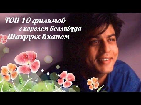 Шахрукх Кхан - Лучшие фильмы  ТОП 10 / TOP 10 movies with Shahrukh Khan / Лучшие индийские  фильмы