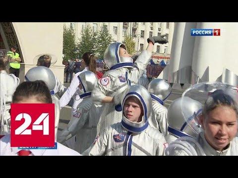 Это просто космос какой-то: как Москва гуляла на День города - Россия 24