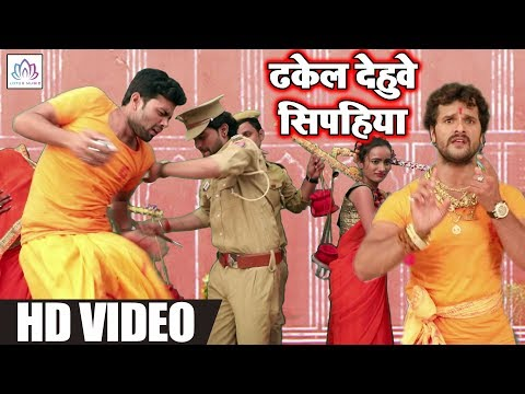 HD VIDEO - Khesari Lal Yadav New (2018) Bolbam Song - ढकेल देहुवे सिपहिया - #Bhojpuri Songs