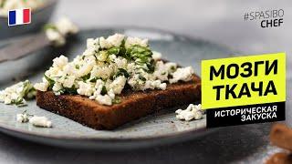 МОЗГИ ТКАЧА - легкая французская закуска #234 рецепт Ильи Лазерсона