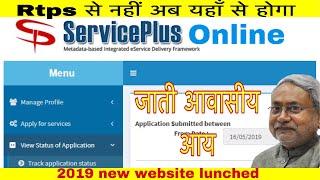 जाती आवासीय आय कैसे बनाये Jati Aay Niwas Kaise Banaye 2019 wah simple