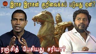 RSS க்கு  துணைபோகிறாரா ரஞ்சித்?