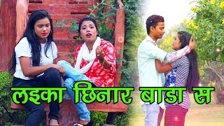 लइका छिनार बाड़ा स laika chinar bada sa latest hit song 2017 manorma raj