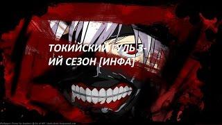 ТОКИЙСКИЙ ГУЛЬ 3-ИЙ СЕЗОН [ИНФА]