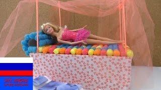 Кровать с пологом мебель для куклы Барби своими руками(подпишись на новые видео ;-) http://www.youtube.com/channel/UCJpwGAdcGcn7pI9FRNWIlRA?sub_confirmation=1 кана́л: ..., 2015-11-01T08:00:00.000Z)