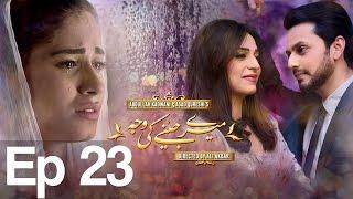 Meray Jeenay Ki Wajah - Episode 23 | APlus