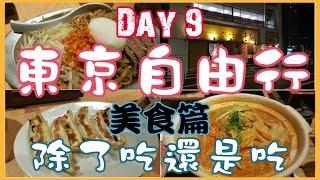 【日本自由行】 Day 9: 東京美食篇,除了吃還是吃 ft AyuTV和GiGi東京生活情報