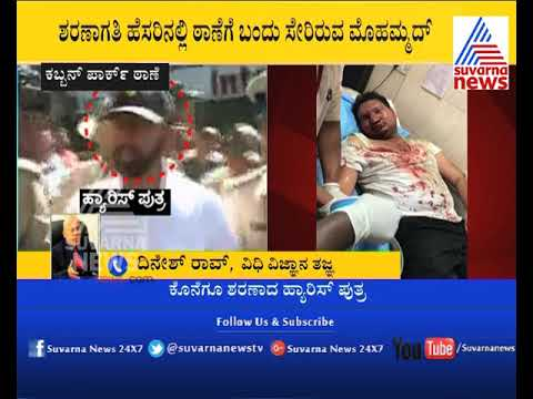 IPC Section 307 (Attempt To Murder) Against MLA Haris' Son Nalapad | ಮಣಿದ ಖಾಕಿ..!