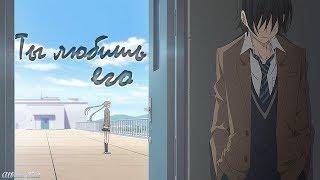 Fukumenkei Noise [Аниме клип]—Ты любишь его