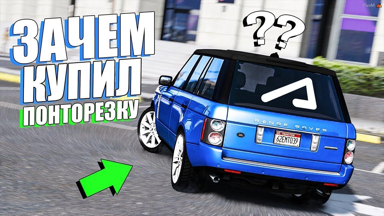 ЗАЧЕМ МНЕ ЭТА ПОНТОРЕЗКА?? ТЮНИНГ RANGE ROVER В GTA 5 DRIVE RP!