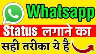 whatsapp status kaise lgaye ? Whatsapp par status kaise upload kare Hindi me 2019