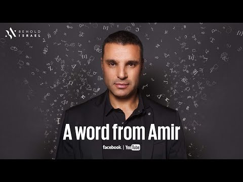 Special message from Amir, March 17, 2018.