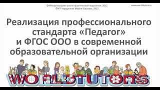 Реализация профессионального стандарта «Педагог» и ФГОС ООО