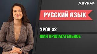 Имя прилагательное| Русский язык