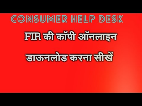 How to download FIR copy online - YouTube