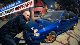 Subaru WRX разваливалась при продаже.