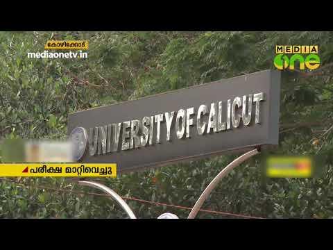 കാലിക്കറ്റ് യുനിവേഴ്സിറ്റിയില് ചോദ്യപേപ്പര് ചോര്ന്നു | Calicut University