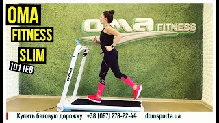 Видео о  Беговая дорожка OMA Fitness Slim 1011EB