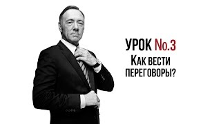 Карточный домик | House of Cards | Урок политики №3