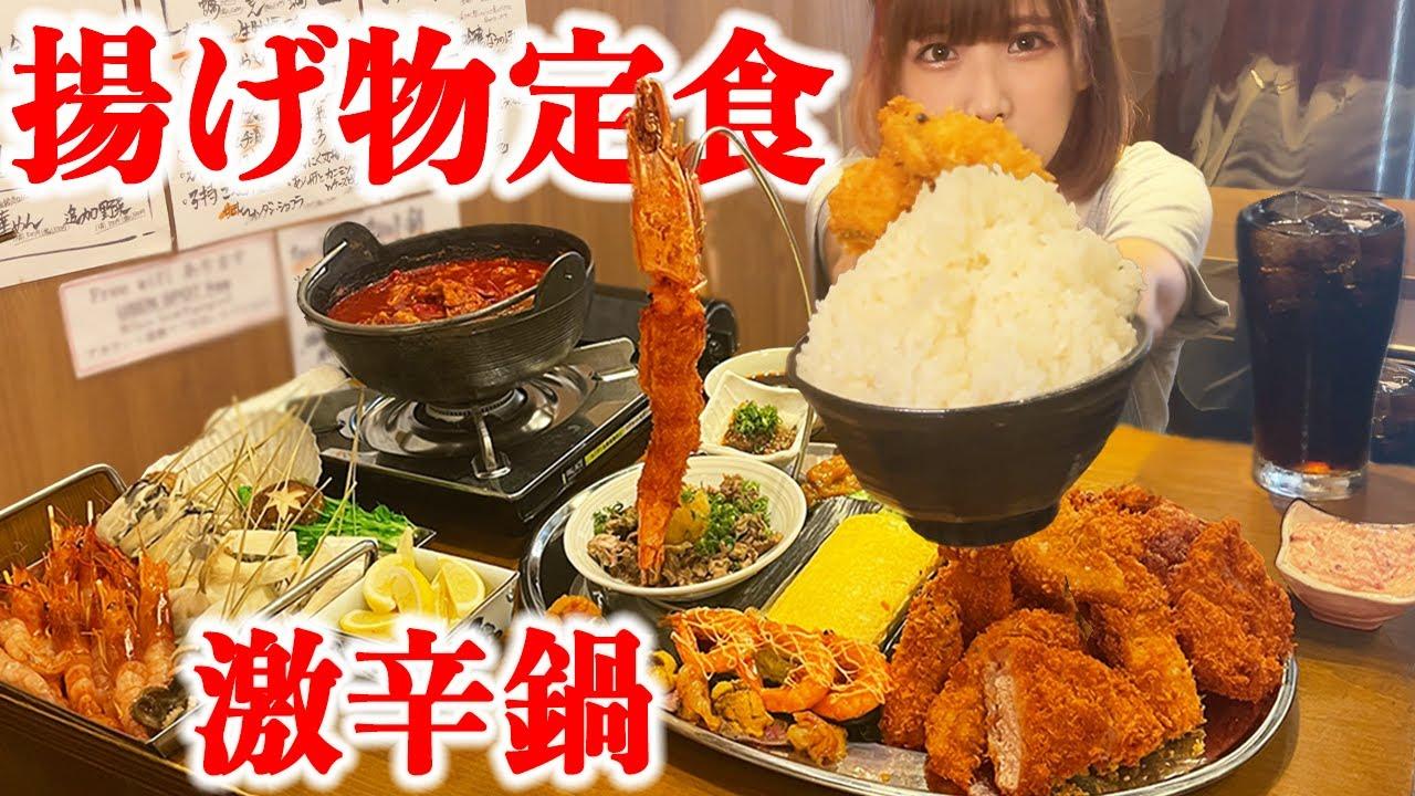 【大食い】ミックスフライ定食と激辛海鮮鍋と山盛りご飯!【海老原まよい】