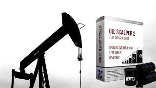 Торговый робот RF Oil Scalper - Автоматическая торговля нефтью / Crude Oil Trading Robot(Робот для торговли нефтью RF Oil Scalper от сообщества 'Robots Forex' в действии. Торговые роботы у нас на сайте, а также..., 2013-05-04T12:11:16.000Z)
