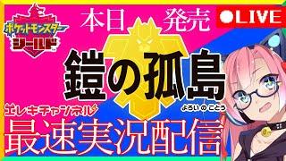 【ポケモン剣盾DLC #1】図鑑完成済Vtuberの『鎧の孤島』最速配信【雷輝アンタレス】