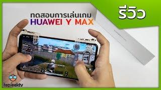 Huawei Y Max Gaming Test แรง จอใหญ่ ลำโพงคู่ แบต5000 ชาร์จไว