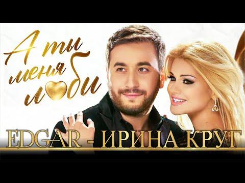 """EDGAR и ИРИНА КРУГ - """" А ты меня люби """" / Official Video 2016 / Премьера клипа"""