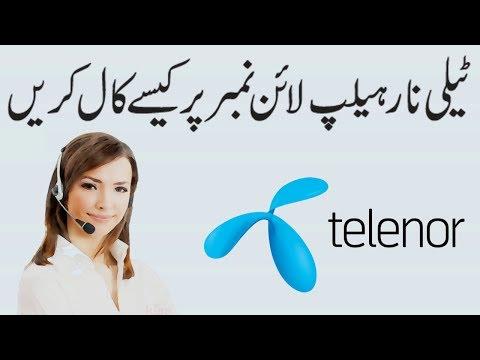 How to Call Telenor Helpline Number | Telenor ke numainde se baat karne ka tarika