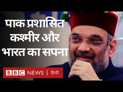 Pakistan administered Kashmir