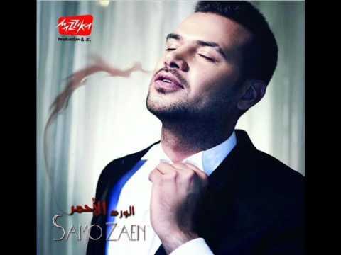 فارس احلامك -- سامو زين|النسخة الاصلية 2012 Faris Ahlamek-Samo Zaen