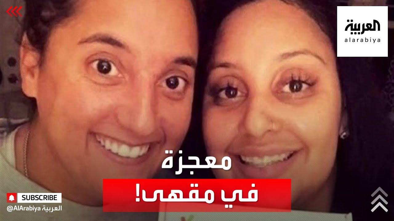 في صدفة أقرب للخيال.. امرأة بريطانية تكتشف أن صديقتها المقربة هي أختها الشقيقة  - 15:02-2021 / 3 / 2
