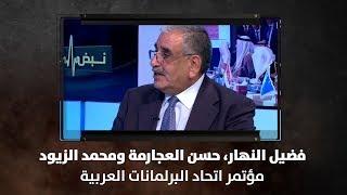 فضيل النهار، حسن العجارمة ومحمد الزيود - مؤتمر اتحاد البرلمانات العربية