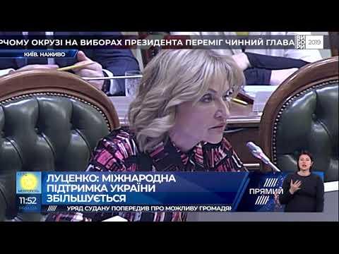 Ірина Луценко українське
